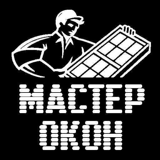 Мастер Окон